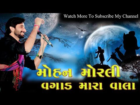 Gaman Santhal Mohal Morli Vagad Janmashtami New 2017 Song HD Video