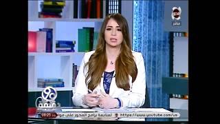 برنامج 90 دقيقة - د/ جمال شيحة يوضح اهم ملامح قانون التعليم الجديد