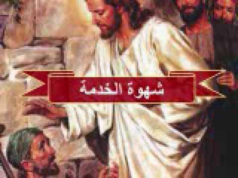 شهوة الخدمه  ابونا داود لمعى