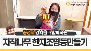 [의왕시 카네이션하우스] 공정혜 강사님과 함께하는 &#…