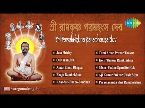 Sri Ramakrishna Paramhansa Dev | Khandan Bhabo Bandhan | Bengali Devotional  Songs Audio Jukebox |