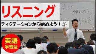 【英語学習法】リスニング ディクテーションから始めよう!その1