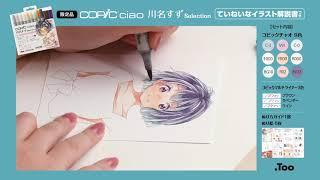 【公式】「コピックチャオ川名すずSelection」動画【ぬり絵その2】