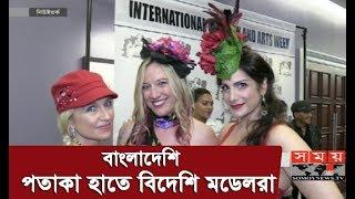 বাংলাদেশি পতাকা হাতে বিদেশি মডেলরা | International News | Product Promotion