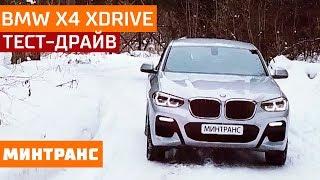 Тест-драйв BMW X4: может ли машина премиум-класса стать разочарованием?  Минтранс.