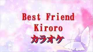 カラオケ Best Friend Kiroro