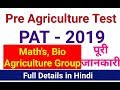 PAT 2019 Full details in hindi   Math's , Biology, Agriculture Group सभी के लिये ।
