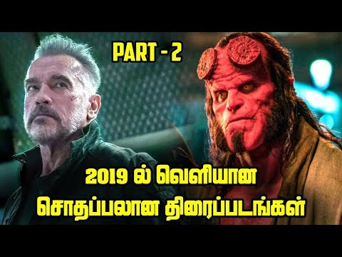 Top 5 WORST Movies In 2019 Explained In Tamil