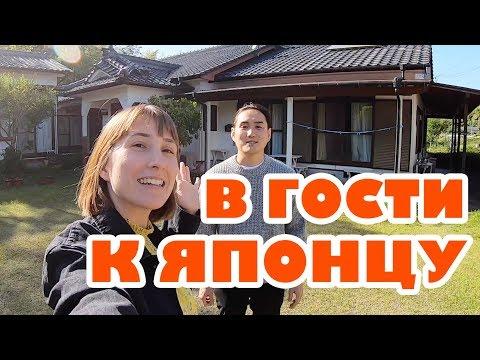 Знакомство с семьей парня японца. Родительский дом в Японии.