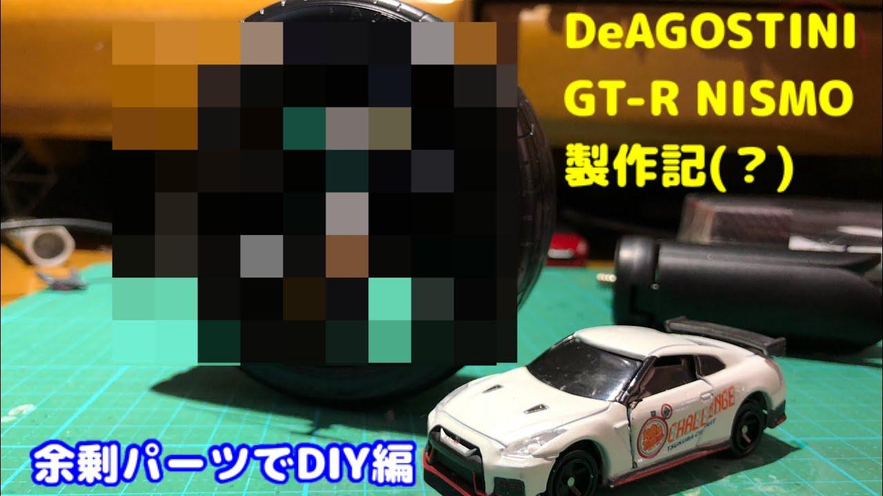 【DeAGOSTINI】GT-R NISMO 製作記(?) 余剰パーツでDIY 編