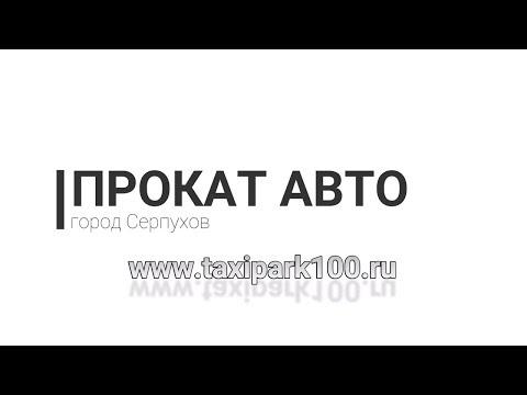 Аренда автомобилей г Серпухов