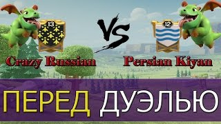 Crazy Russian VS Persian Kiyan [Clash of Clans]