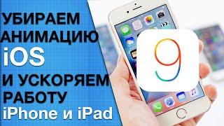 Как полностью убрать анимацию iOS и ускорить работу iPhone и iPad(, 2016-03-09T19:47:23.000Z)