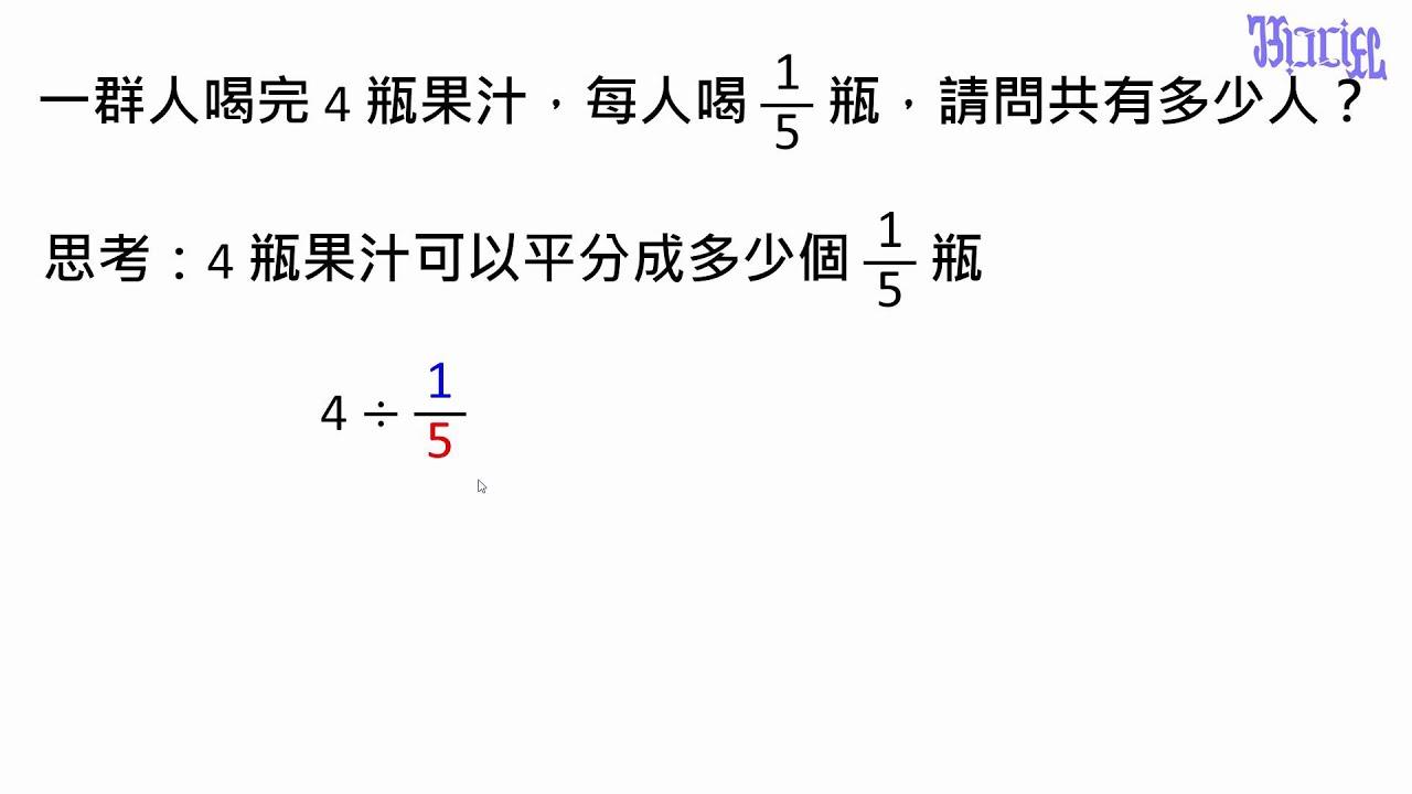 分數的除法 - (06)除數是分數的除法應用題型1:平分 - YouTube