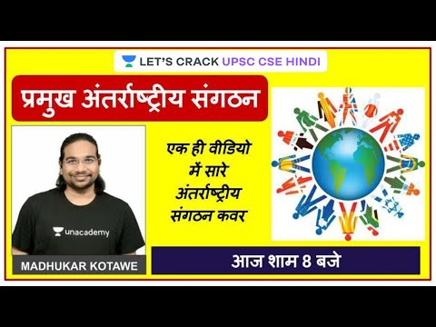 Complete International Organisation | UPSC CSE/IAS Mains 2020 | UPSC CSE - Hindi I Madhukar Kotawe