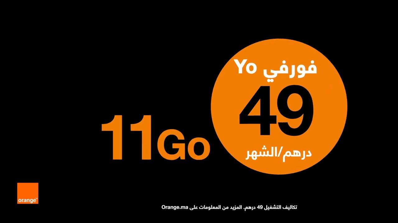 Orange Maroc : Yo #DouzModeOrange