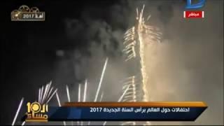 العاشرة مساء| إبداع الألعاب النارية فى مدن العالم إحتفالا بالعام الجديد 2017