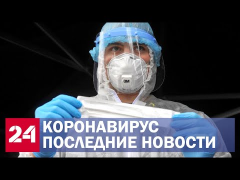 Коронавирус. Последние новости в России и мире. Актуальное на 14 мая - Видео онлайн