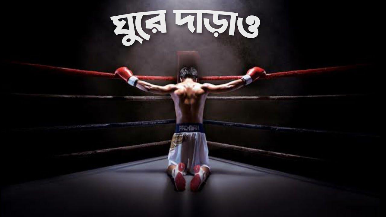 BOUNCE BACK | NEVER GIVE UP | Powerful Motivational Video | Bangla
