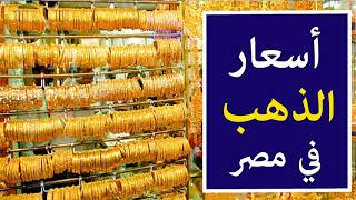 اسعار الذهب اليوم الاحد 27-1-2019 في محلات الصاغة في مصر