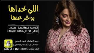 حصريًا شيله اللي تحداها يوخر عنها كلمات الحان واداء فهاد العلي