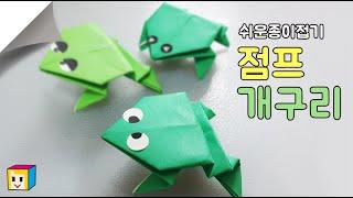 쉬운 개구리 종이접기! 2탄! 점프 개구리 종이접기ㅣ파…