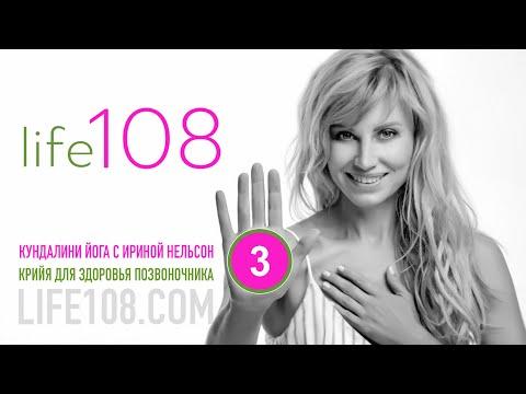 Life 108: Кундалини-йога с Ириной Нельсон — Крийя для здоровья позвоночника