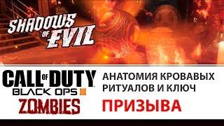 Ключ Призыва и анатомия кровавых ритуалов на Shadows of Evil в Call of Duty Black Ops III Zombies