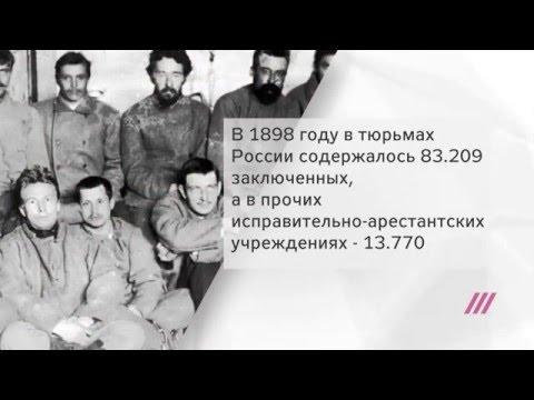 Количество заключенных в дореволюционной России в XIX и в начале XXв: