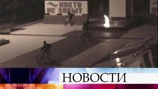 ВКостроме студенты решили погреть ноги уВечного огня изапачкали грязью мемориал.