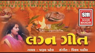 લગ્ન ગીત : Lagna Geet : Gujarati Wedding Songs ||  Soor Mandir