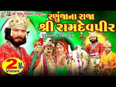 Ranujana Raja Ramdevpir || Vikram Thakor || Ramdevpir Teli Film  ||