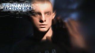 Зеркала — Слідство ведуть екстрасенси  Сезон 6  Выпуск 66 от 27 03 17