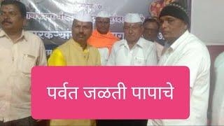 #marathiabhang अभंग पर्वत जळती पापाचे (Parvat jalti papache)