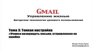 gmail другими глазами. Тема 3.1 - Учимся возвращать письмо, отправленное по ошибке