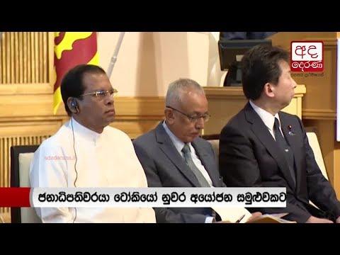 Japan-Sri Lanka Business Forum held under President's patronage