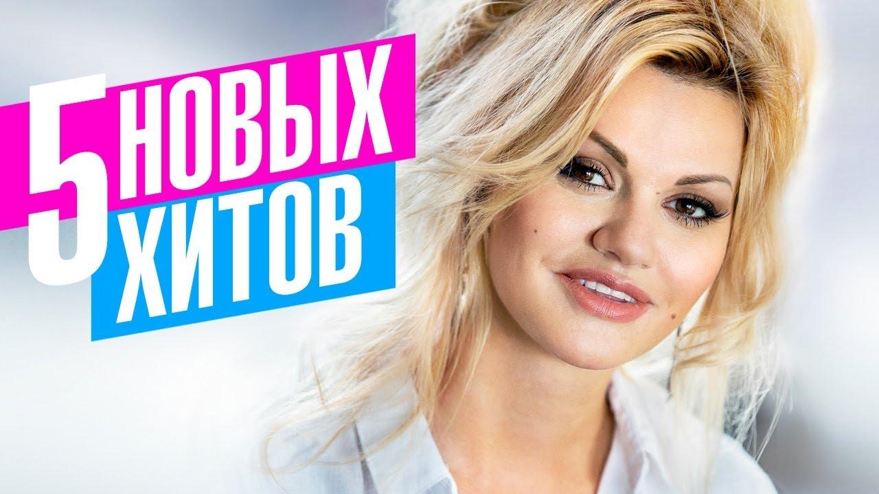 Ирина Круг - 5 новых хитов 2017 - YouTube