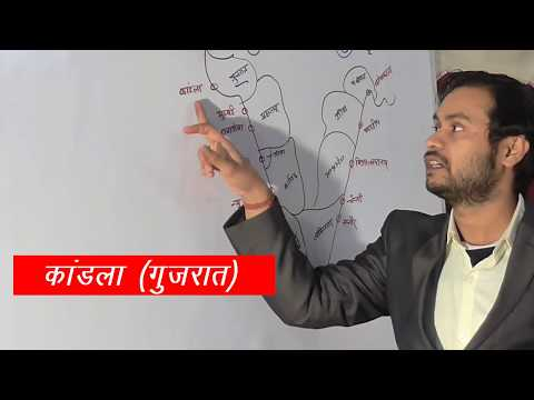 indian geography  sea ports in hindi by mukesh sir