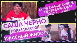 ДОМ 2 НОВОСТИ Раньше Эфира 21 апреля 2019 (21.04.2019).