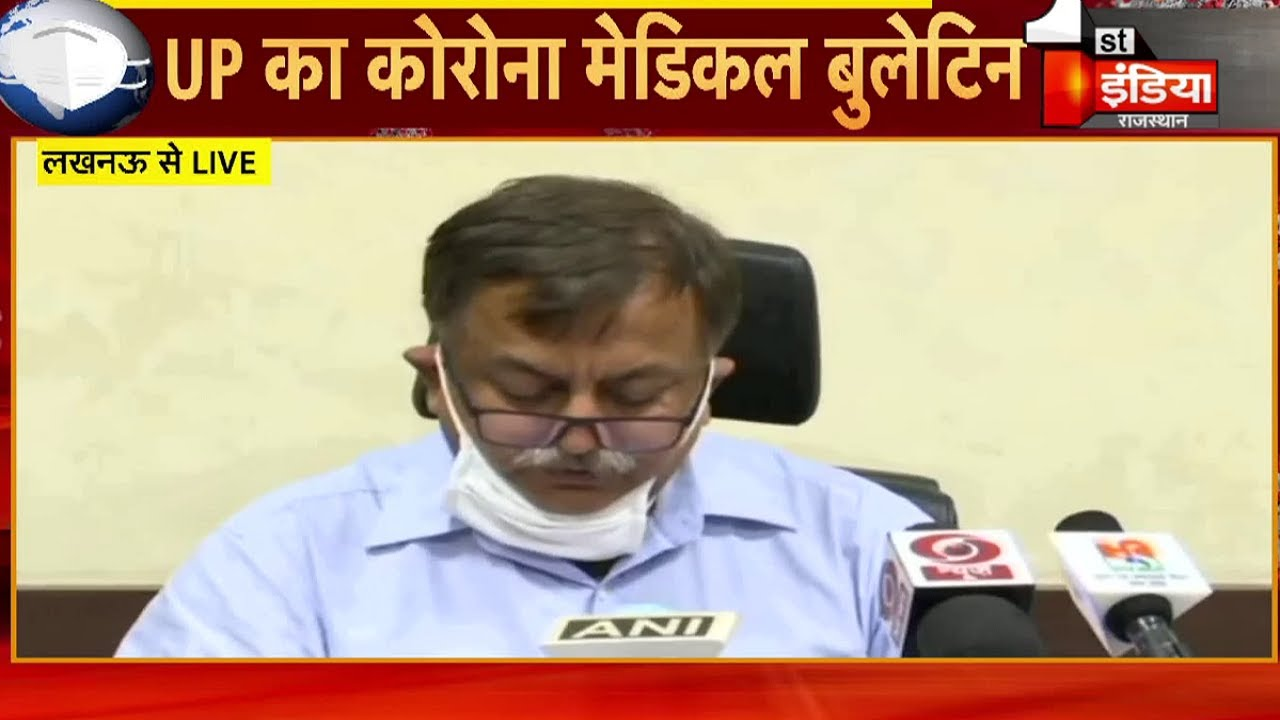 Coronavirus Pandemic: Uttar Pradesh ACS Home Awanish Awasthi Press Conference    2 July 2020