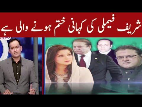 Sharif Family Vs Panama Verdict | Neo@ 5 | 13 September 2017