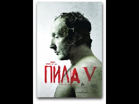 Saw V (2008) Fragments films