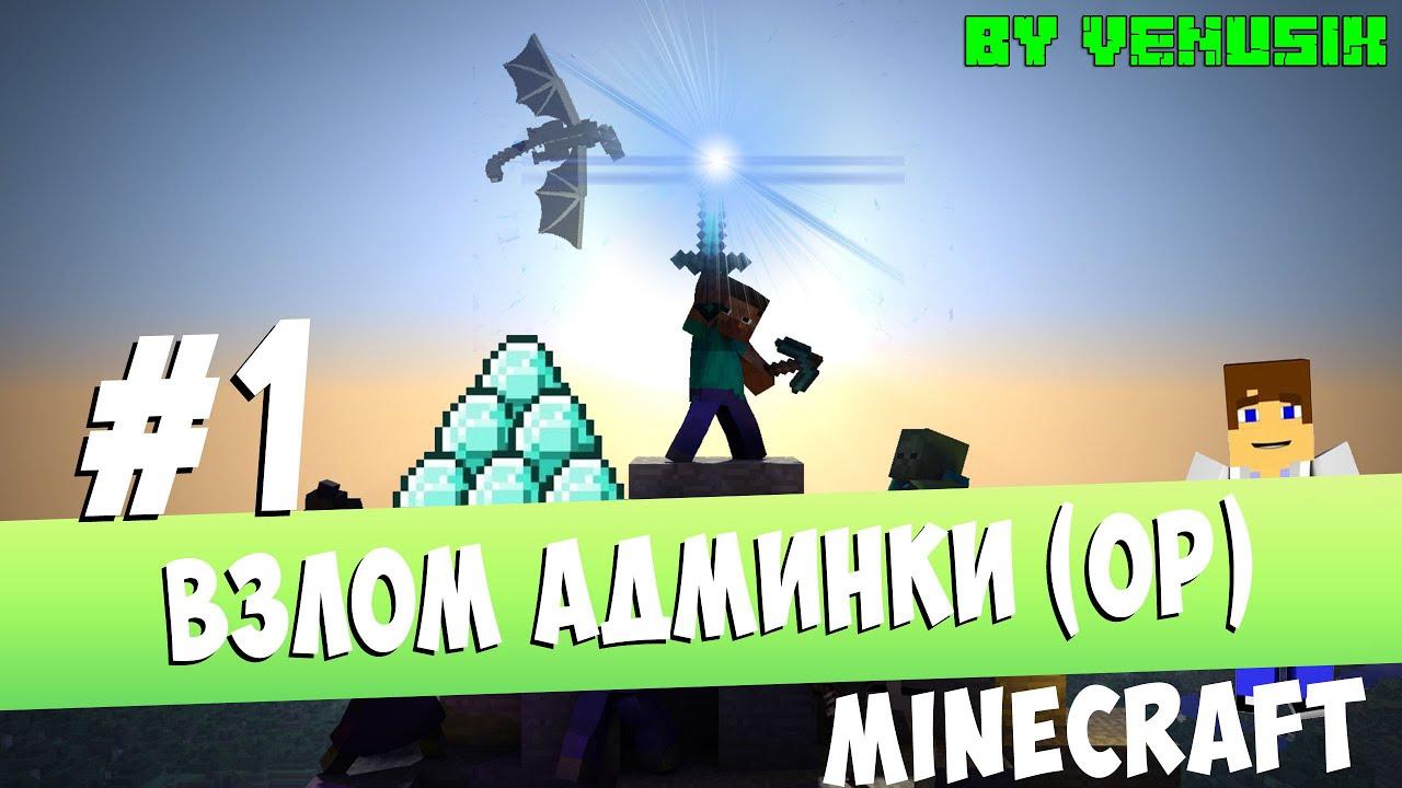 видео minecraft 1.5.2 как получит одминку на topcen.org:27290 #8