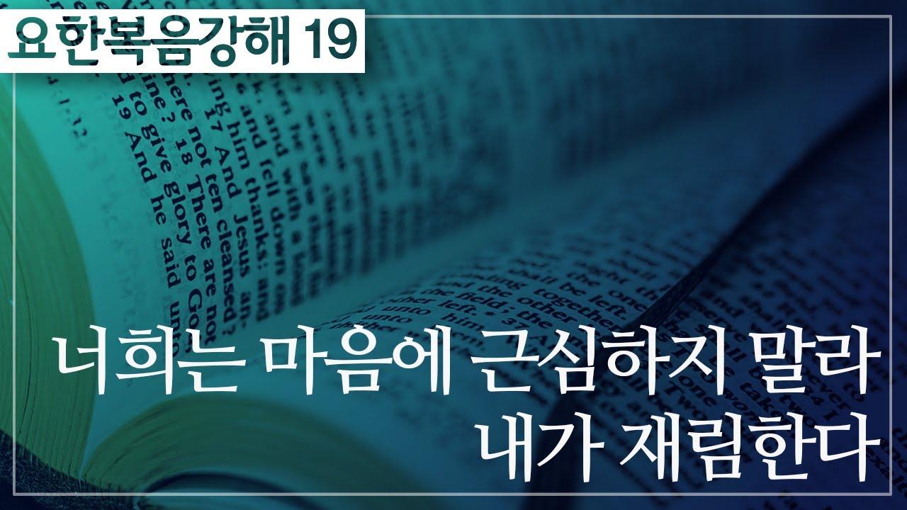 너희는 마음에 근심하지 말라. 내가 재림한다_요한복음 강해 19_주일 오전 실시간 예배 : 정동수 목사, 사랑침례교회, 킹제임스 흠정역 성경, (2020. 7.12)