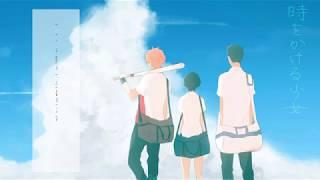 いつまでも忘れないとあなたが言ってくれた夏 アニメ映画「時をかける少...