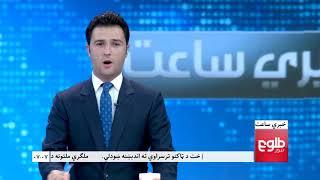 LEMAR NEWS 14 August 2018 /۱۳۹۷ د لمر خبرونه د زمري ۲۳ نیته