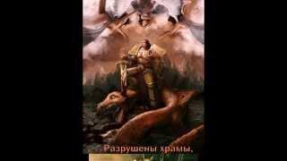 Hammer of Faith - Великий Крестовый Поход / The Great Crusade(Ну наконец-то дождались видео с долгожданным Крестовым походом. Видео получилось длинным,но надеюсь оно..., 2014-05-14T01:08:34.000Z)