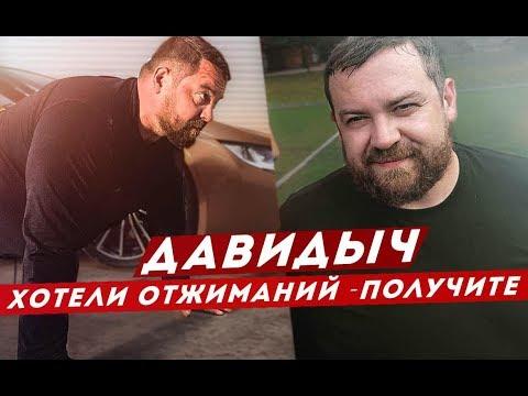ДАВИДЫЧ - ХОТЕЛИ ОТЖИМАНИЙ - ПОЛУЧИТЕ
