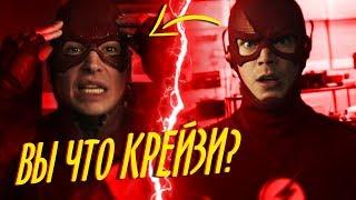 ФЛЭШ ДВУХ МИРОВ — Кроссовер 2019-2020 / The CW