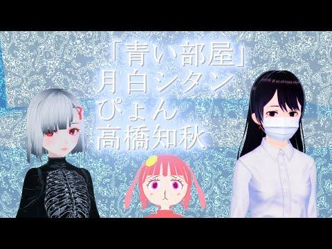 【MV】青い部屋(feat.高橋知秋)詞:月白シタン、曲:ぴょん【コラボ曲】(※概要欄にお知らせあります…)
